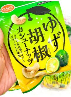 201231-5 胡椒青檸腰果 (1set 2包裝)(日本)(on sale 到期日為 25/10/2020)