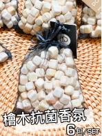 2023-1011 檜木 粒粒 1set 6小包 (韓國)