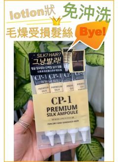 2023-1012- CP-1 premium silk ampoule 免沖洗蛋白護髮0
