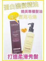2023-1014韓國 Labiotte 蠶絲蛋白護髮精油-