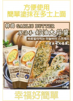 2031-1080 蒜蓉牛油醬