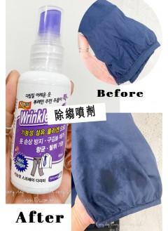 2023-1021-噴幾下 ,拉幾拉-  wrinkle free衣物除皺噴霧(60ml)(韓國)-