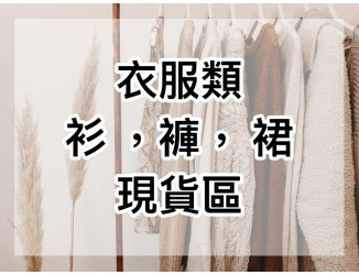 衣服類 現貨區